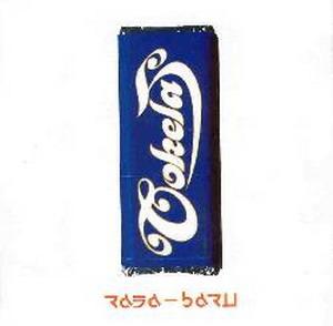 cokelat-cover-album-rasa-baru
